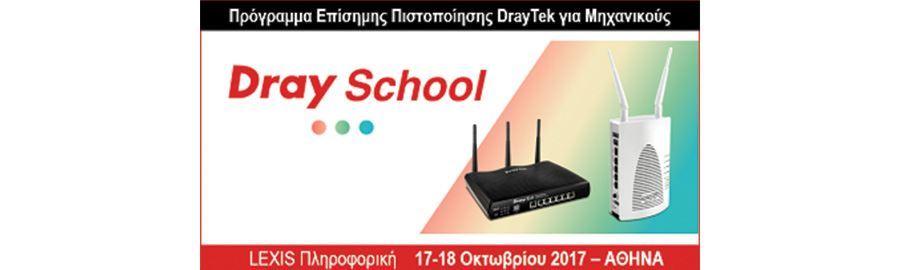 DraySchool - Εκπαιδευτικό πρόγραμμα πιστοποίησης DRAYTEK στην Αθήνα!