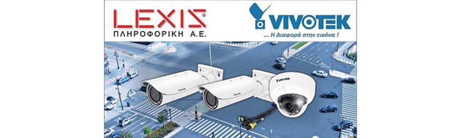 Παρουσίαση από τη VivoTek και τη LEXIS Πληροφορική