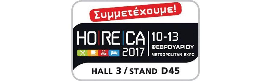 LEXIS στη HoReCa 2017| Συμμετέχουμε! [Save the date: 10-13/02/2017]