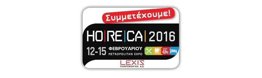 LEXIS στη HoReCa 2016| Συμμετέχουμε! [Save the date: 12-15/02/2016]