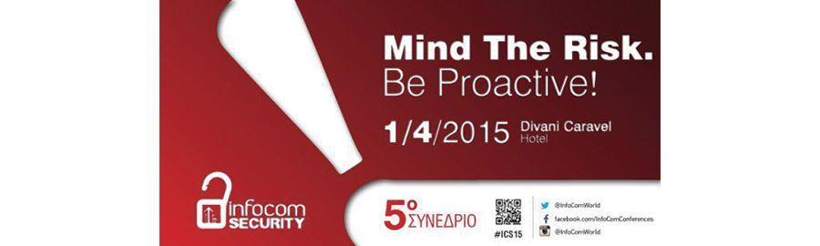 Πρόσκληση στο 5ο Συνέδριο Infocom Security
