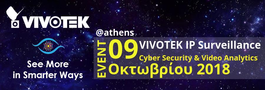 Η LEXIS Πληροφορική σας προσκαλεί στο VIVOTEK event !