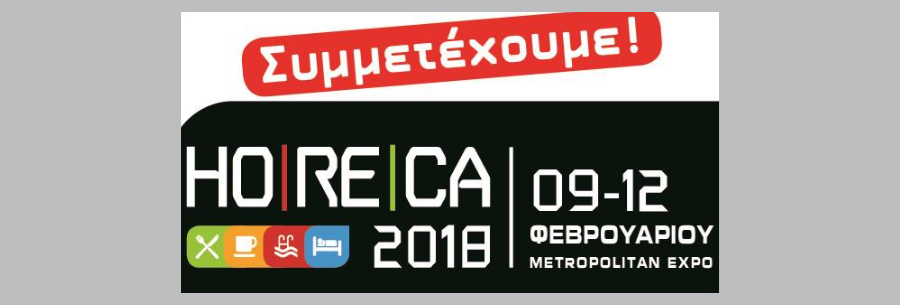 LEXIS SA participating HoReCa 2017!- Save the date: 10-13/02/2017