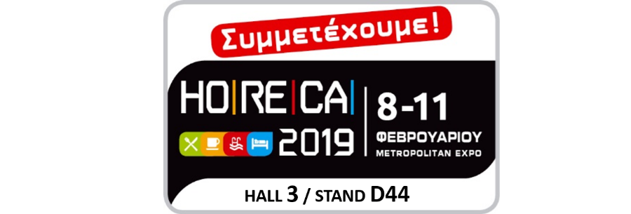 H LEXIS συμμετέχει στη HoReCa 2019| Save the date: 08-11/02/2019