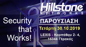 Παρουσίαση Hillstone Networks στη Αθήνα!