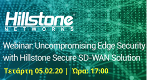 Webinar SD-WAN από τη Hillstone Networks!