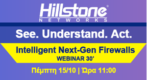 Webinar 15/10 Intelligent Next-Generation Firewalls από τη Hillstone