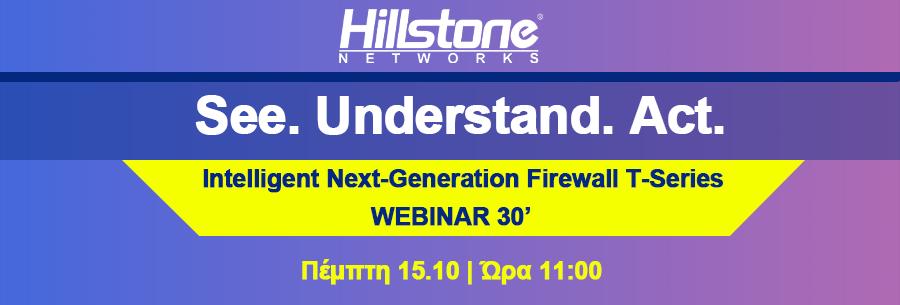 Webinar 15/10 Intelligent Next-Generation Firewalls από τη Hillstone